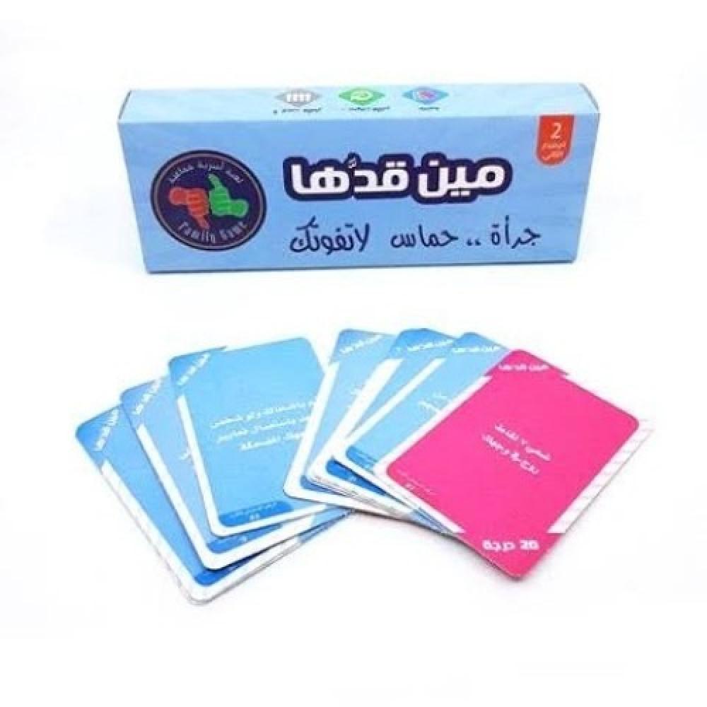 لعبة مين قدها لعبة حماسية للبيع اونلاين في سعودية لعبة جماعية