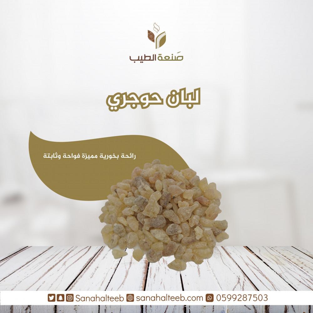 لبان عماني حوجري للبيع - متجر صنعة الطيب