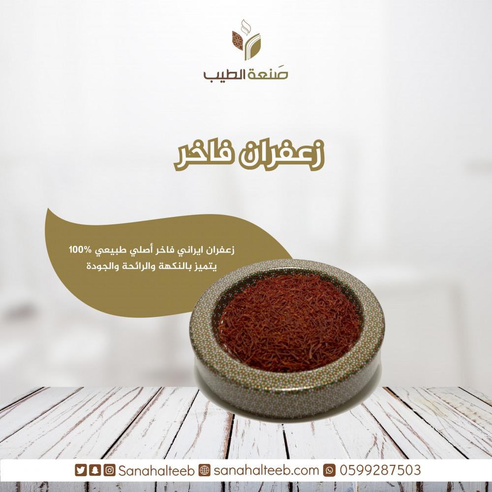افضل زعفران ايراني - متجر صنعة الطيب