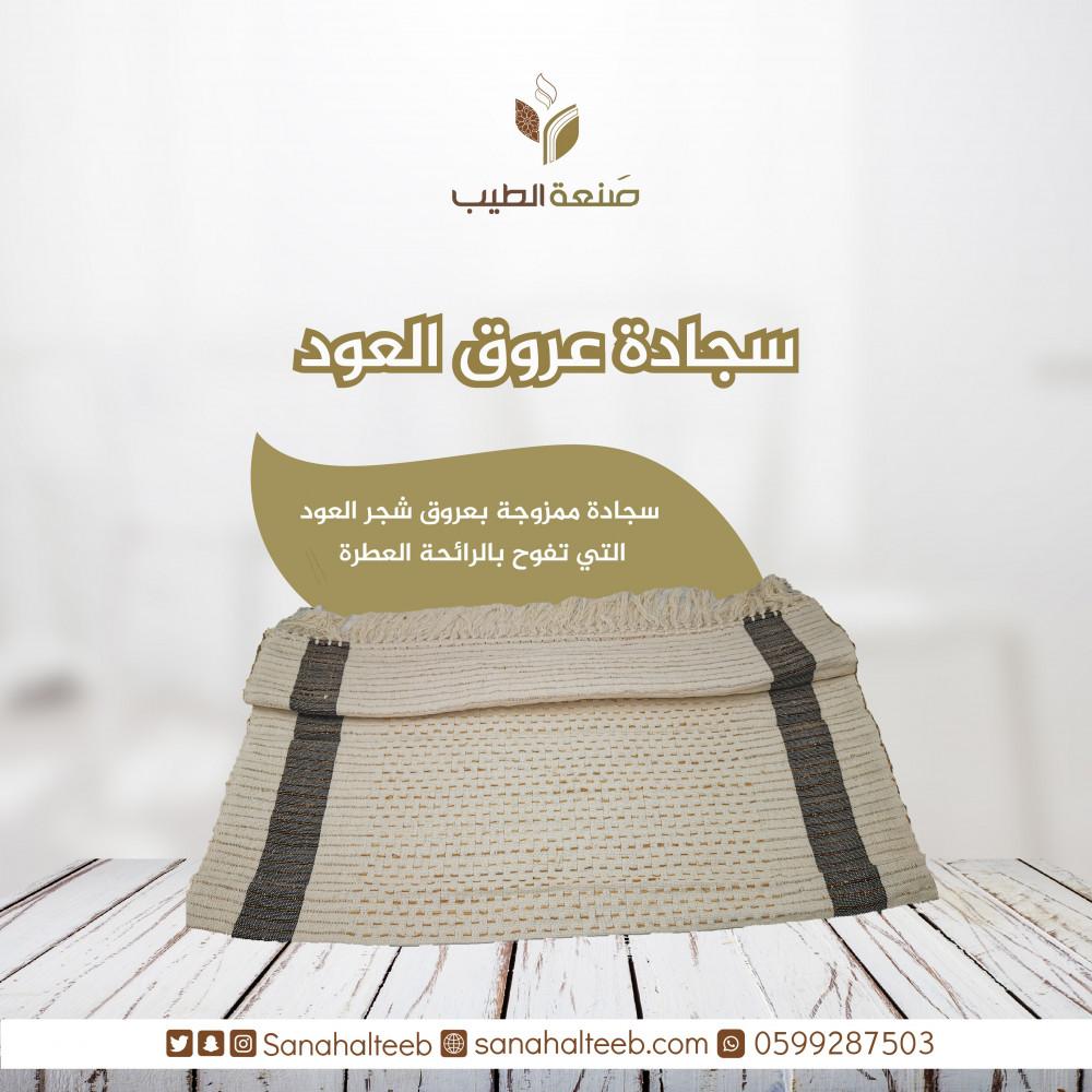 سجادة عروق العود - متجر صنعة الطيب