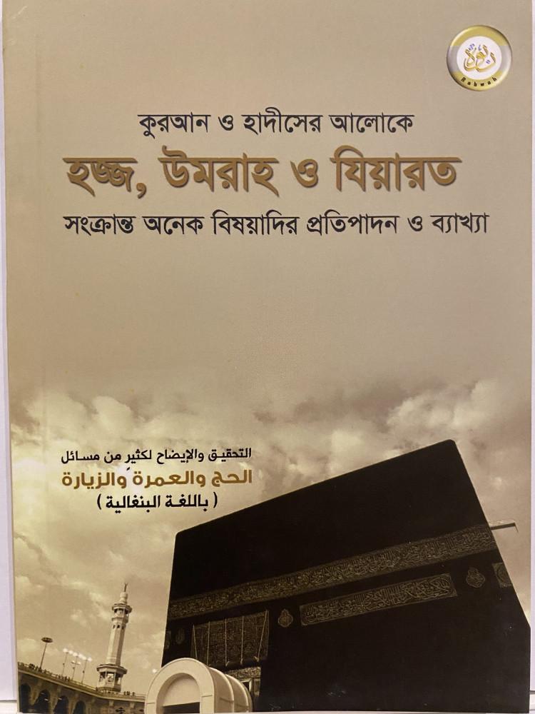 الحج والعمرة والزيارة - بنغالي