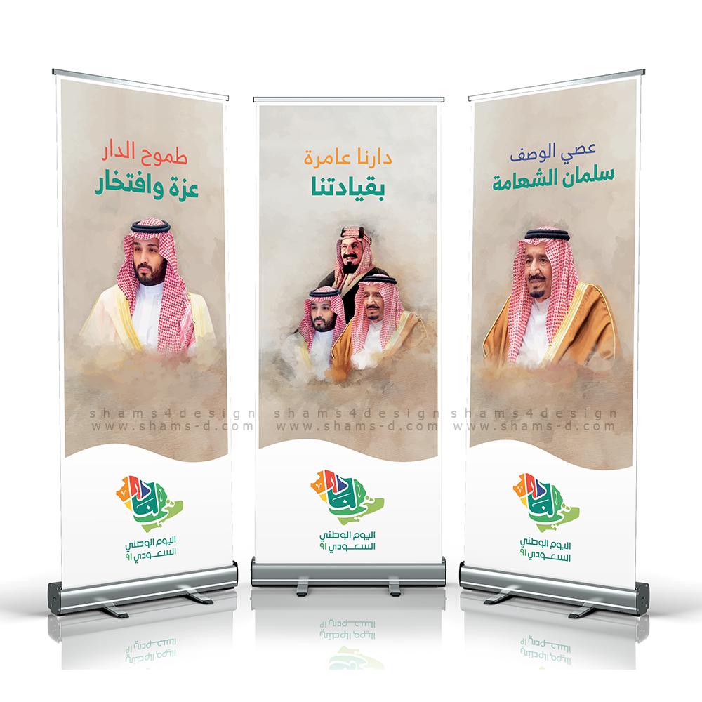 بنرات اليوم الوطني 91 صور الملك سلمان بن عبدالعزيز صور محمد بن سلمان