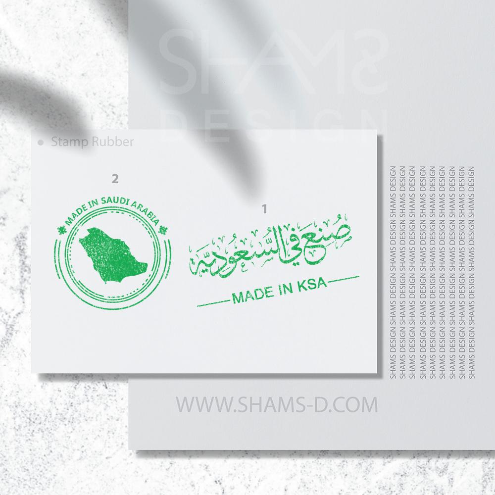 طباعة ختم حبر صنع في السعودية حبر اخضر