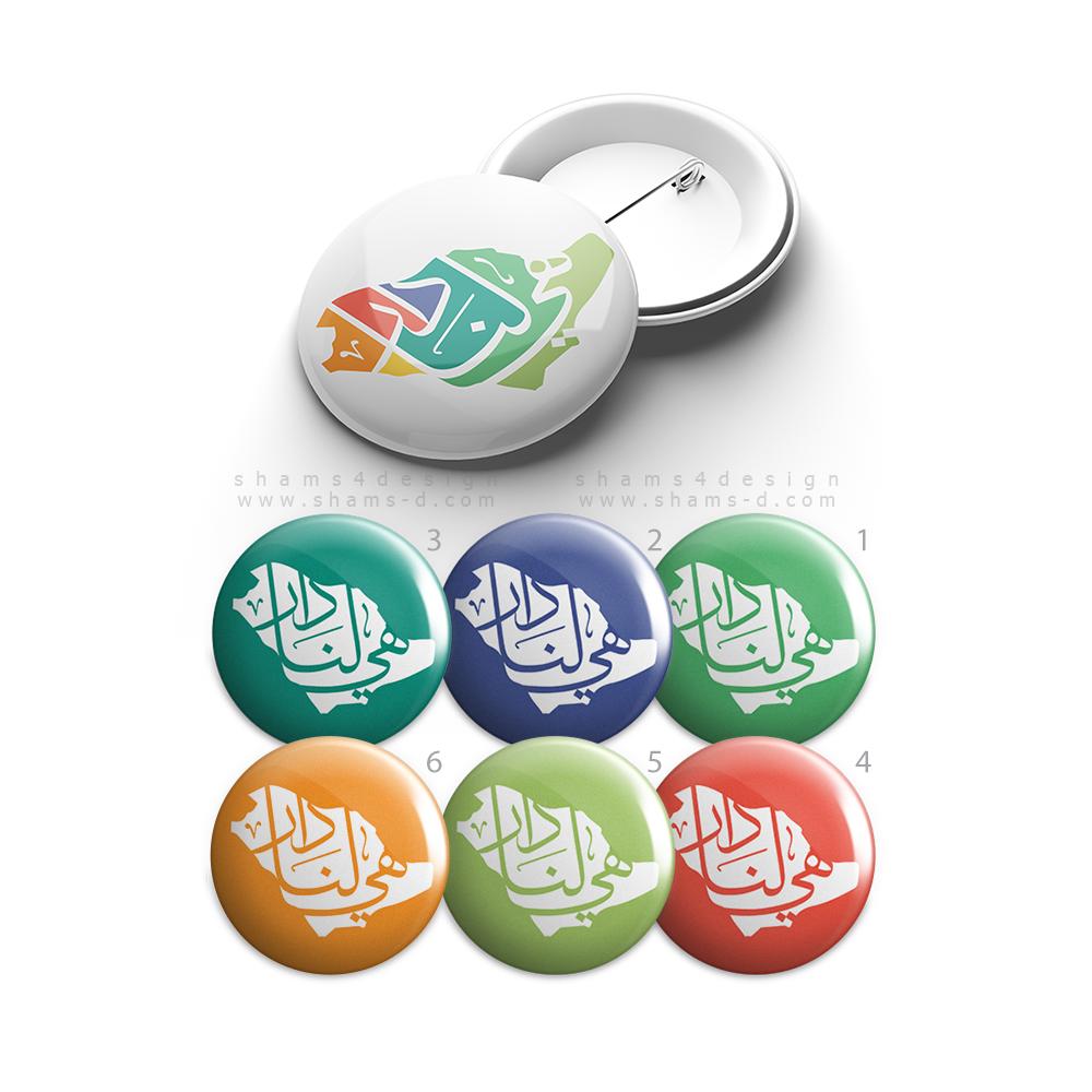 بروشات هي لنا دار شعار اليوم الوطني 91 السعودية بروشات دائريه توزيعات