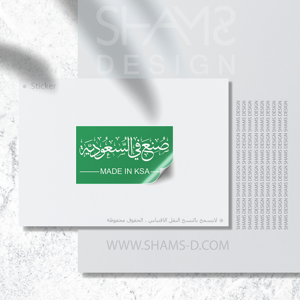 استكرات صنع في السعودية متجر حرف وفنون يدويه صناعه سعودية ملصقات