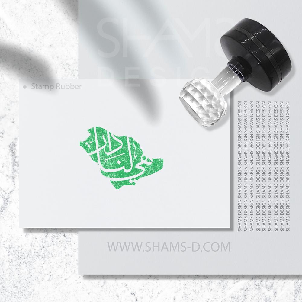 ختم هي لنا دار  طباعة اختام شعار اليوم الوطني السعودي 91 ختم حبري اخضر