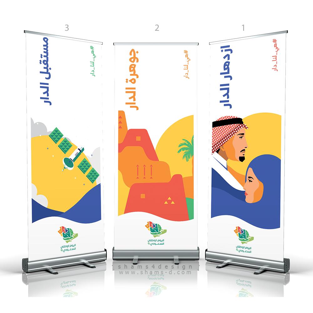 اليوم الوطني 91 ازدهار الدار جوهرة الدار مستقبل الدار هي لنا دار