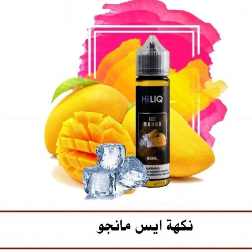 نكهة هاي ليك ايس مانجو 60 مل  - Hiliq ice mango  - 60ML