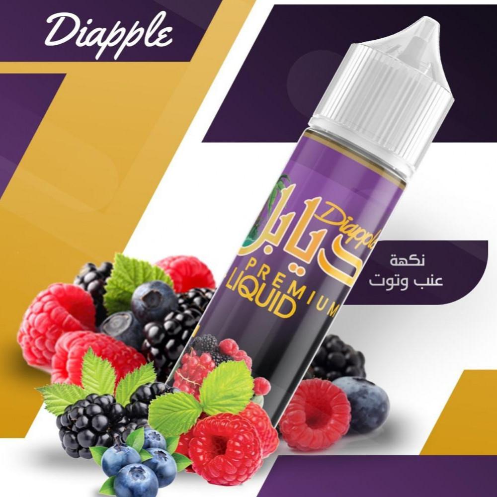 نكهة ديابل عنب توت - Diapple GRAPE BERRE -  60ML