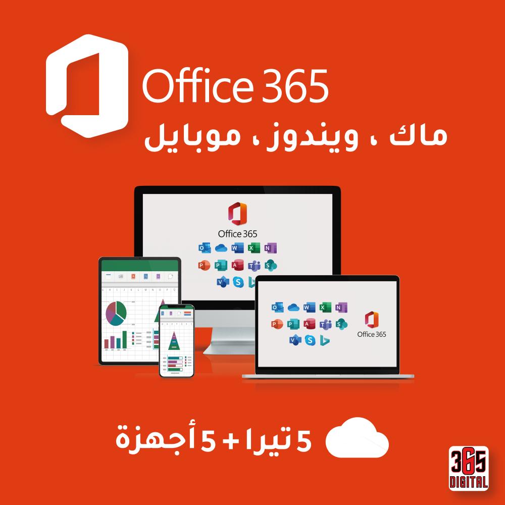 مايكروسوفت اوفيس 365 مع ع سحابة ون درايف 5 تيرا و5 أجهزة
