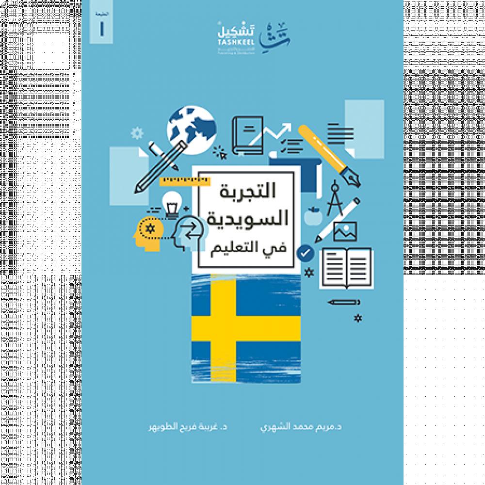 التجربة السويدية في التعليم د مريم محمد الشهري د غريبة فريح الظويهر