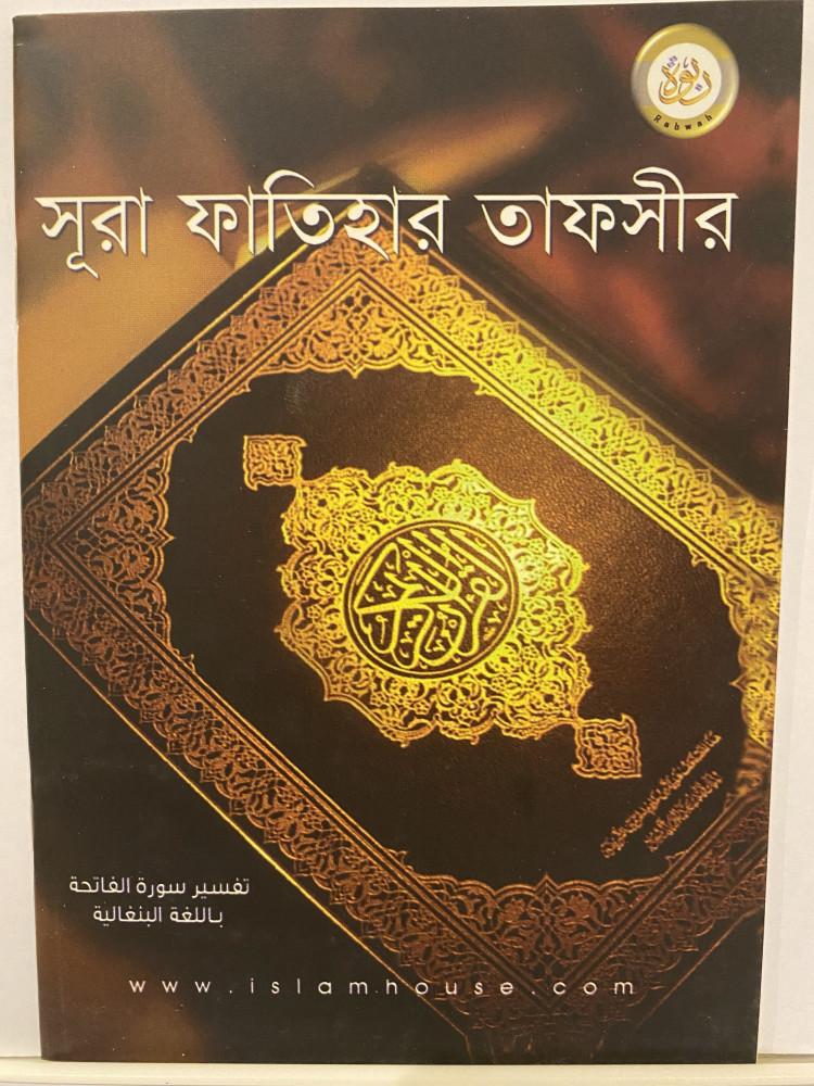 تفسير سورة الفاتحة - بنغالي