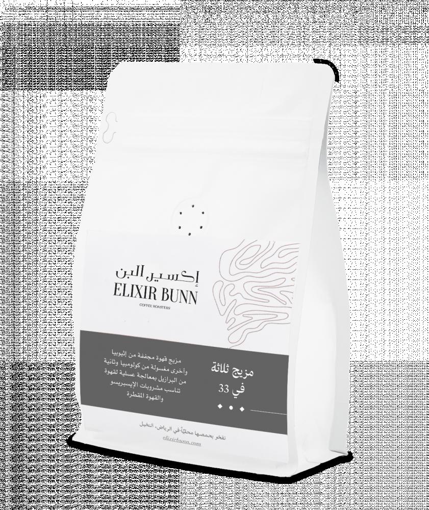 بياك-اكسير-البن-قهوة-مزيج-ثلاثة-في-33-قهوة-مختصة
