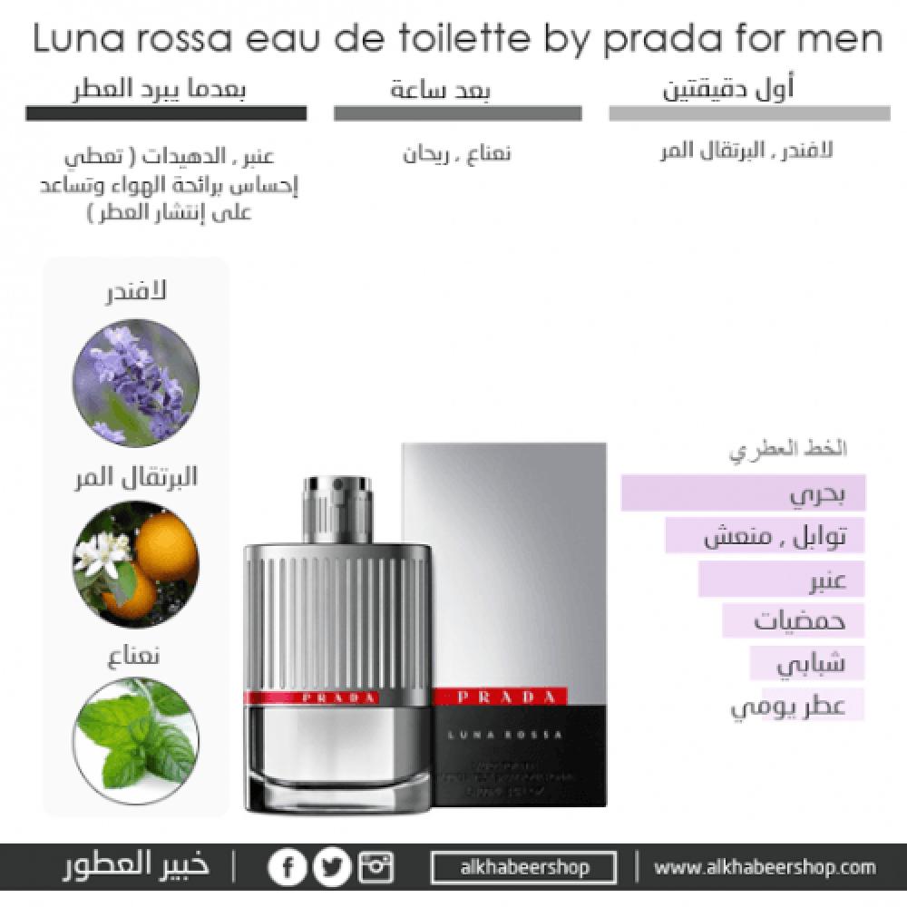 Prada Luna Rossa Eau de Toilette 100ml متجر خبير العطور