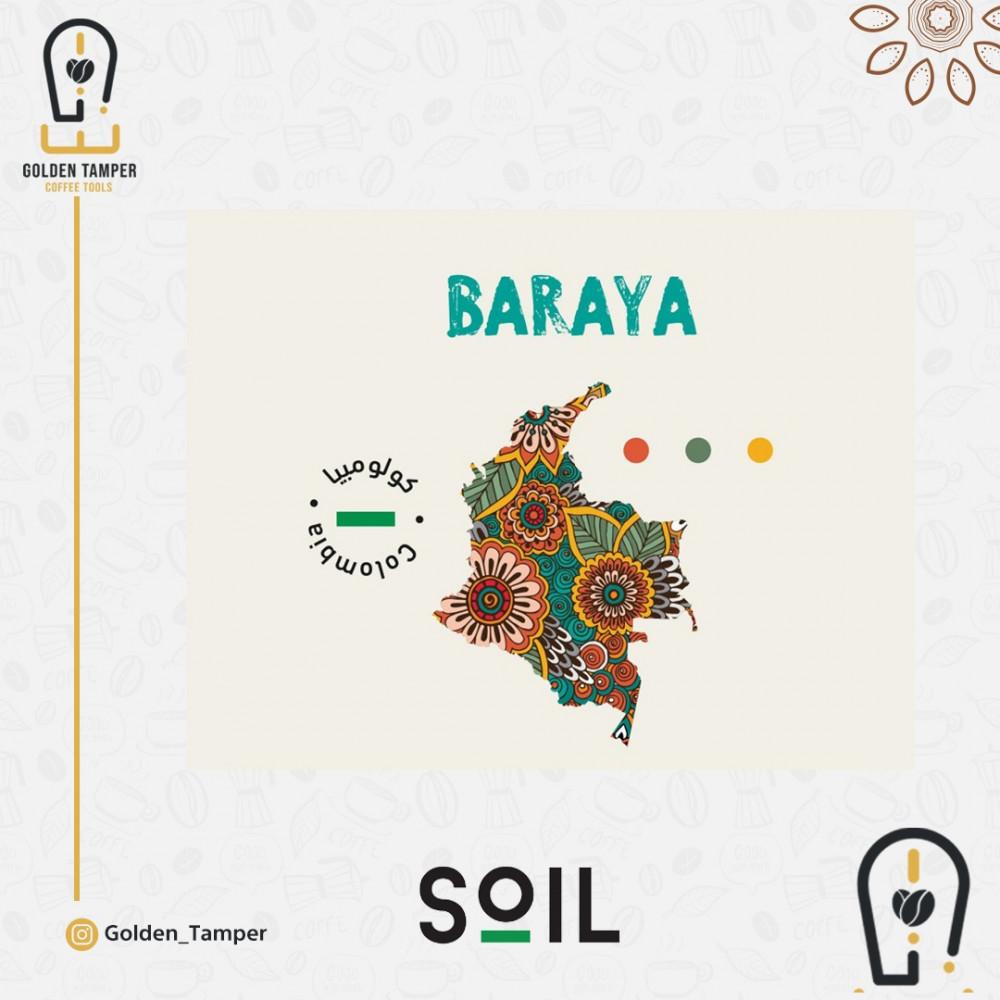 قهوة-سويل-بارايا