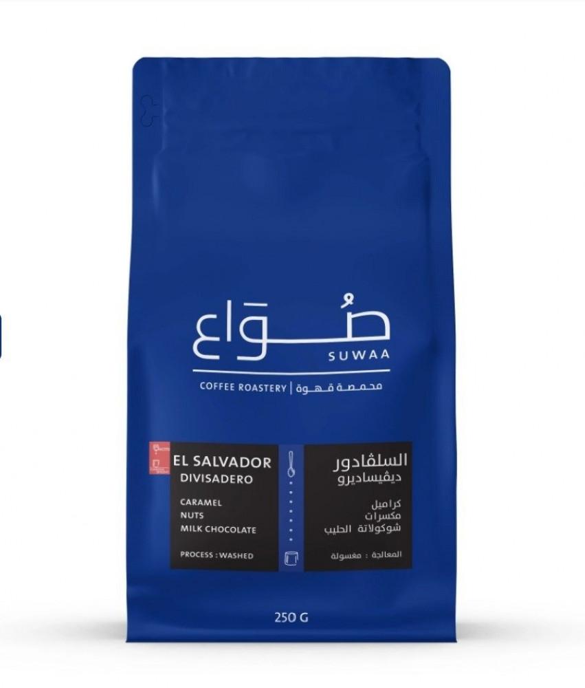 قهوة صواع سلفادور - قهوة صواع