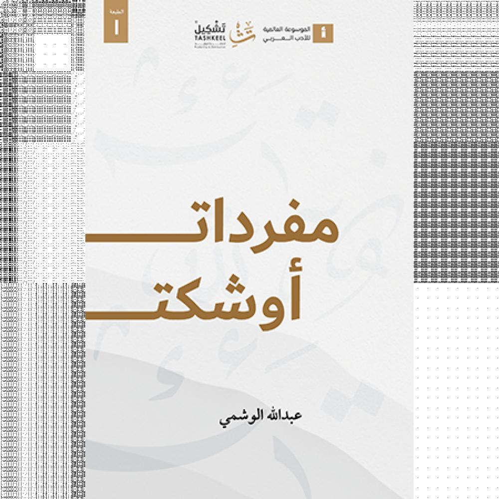 ديوان مفردات أوشكت عبدالله الوشمي