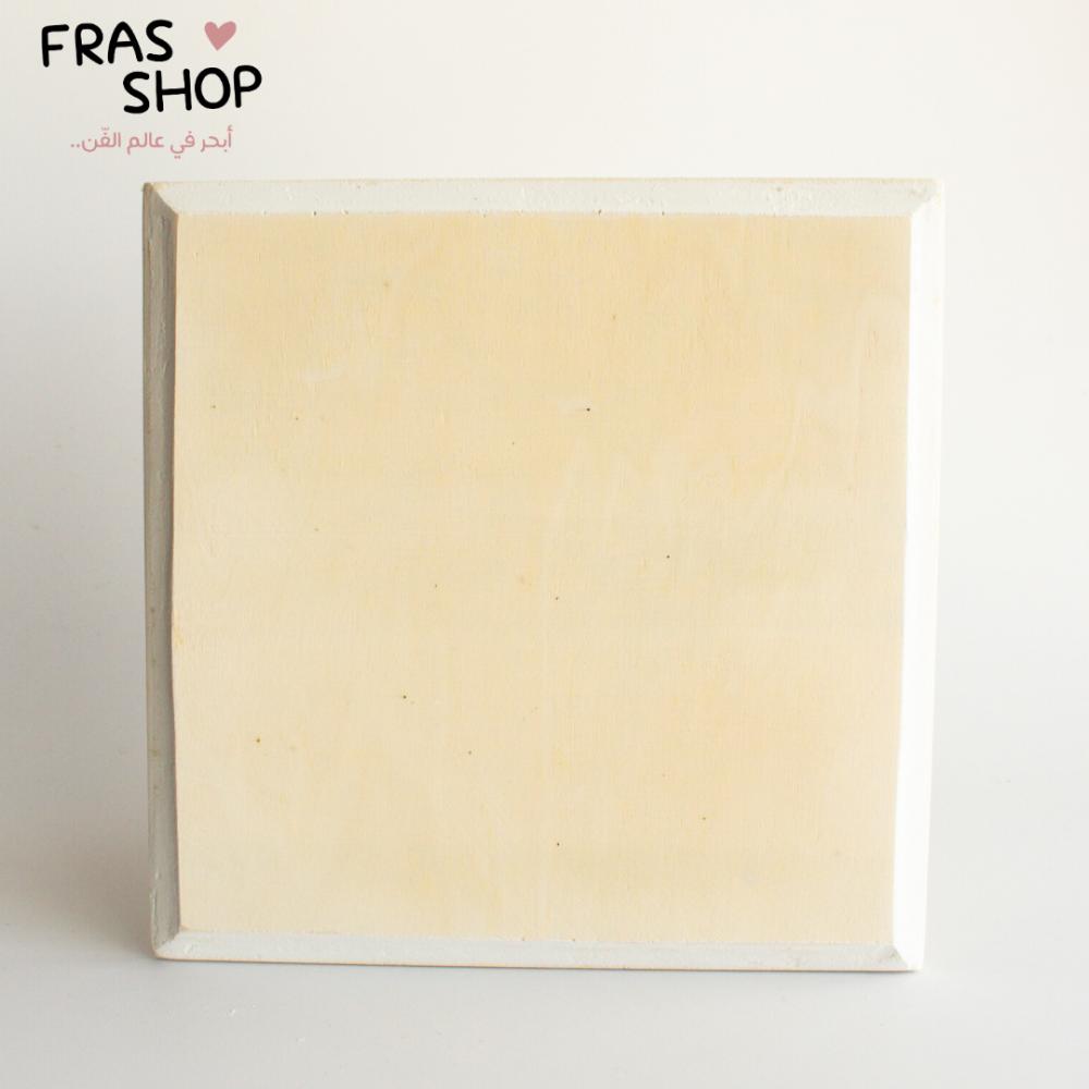 قطعة خشبية 20x20سم