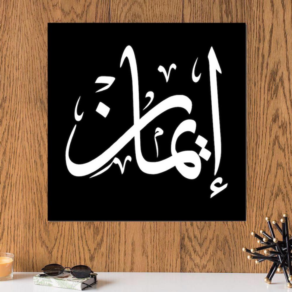 لوحة باسم ايمان خشب ام دي اف مقاس 30x30 سنتيمتر