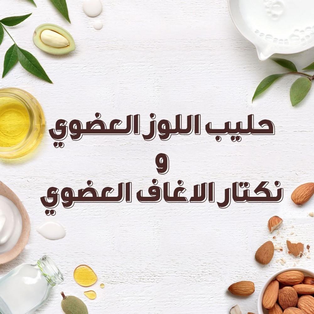 شامبو حليب اللوز العضوي المرطب الترا دو من غارنييه 400مل