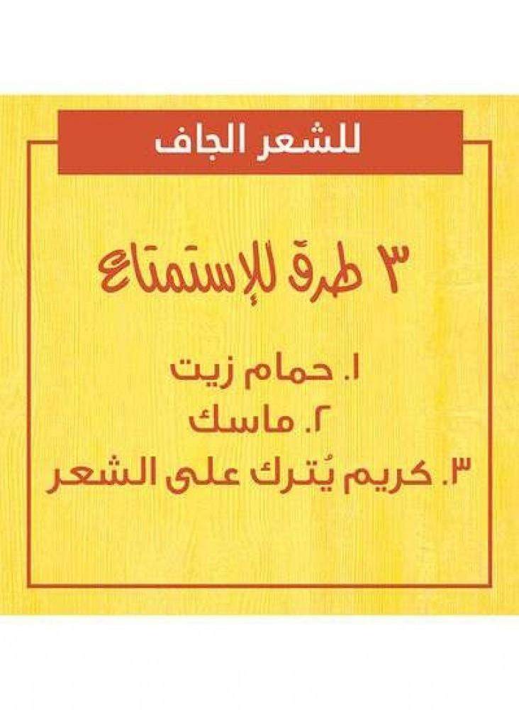 الترا دو غذاء الشعر المغذي 3 في 1 بالموز و الشيا من قارنييه - 390مل صن