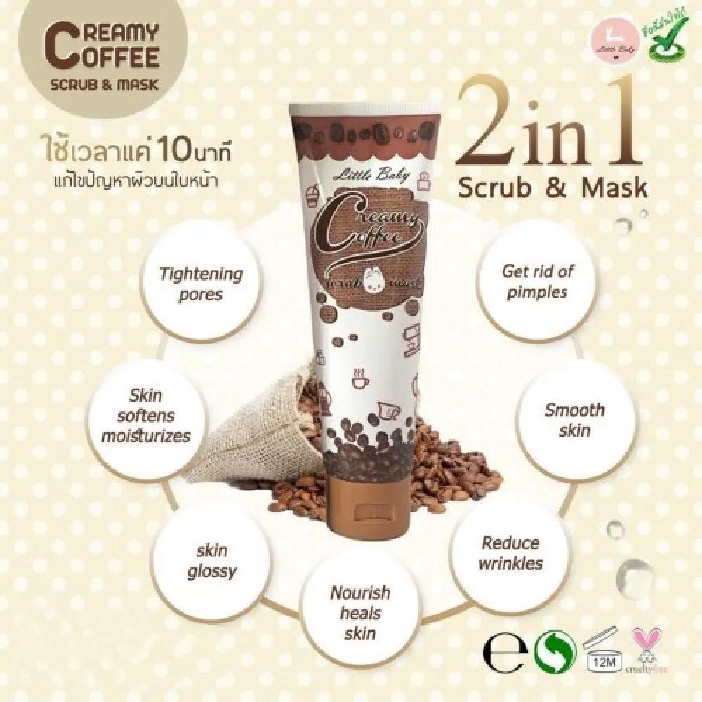 ليتل بيبي - ماسك مقشر القهوة الكريمي - 100 مل