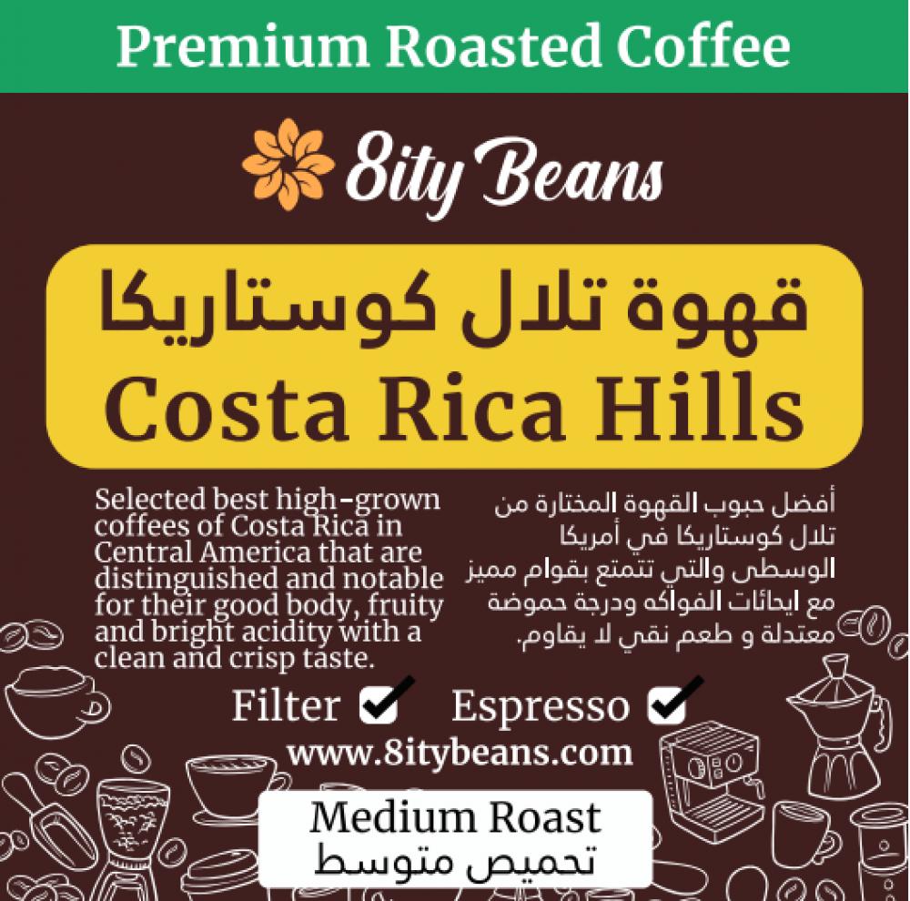 قهوة كوستاريكا