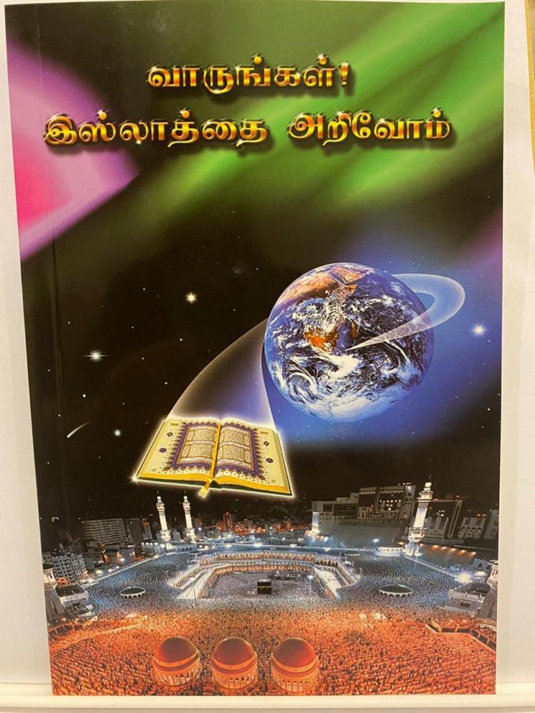 تعريف موجز لفهم الإسلام - تاميلي