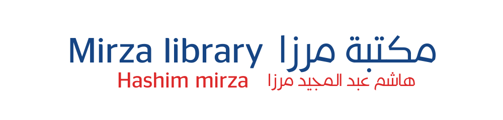 مكتبة مرزا