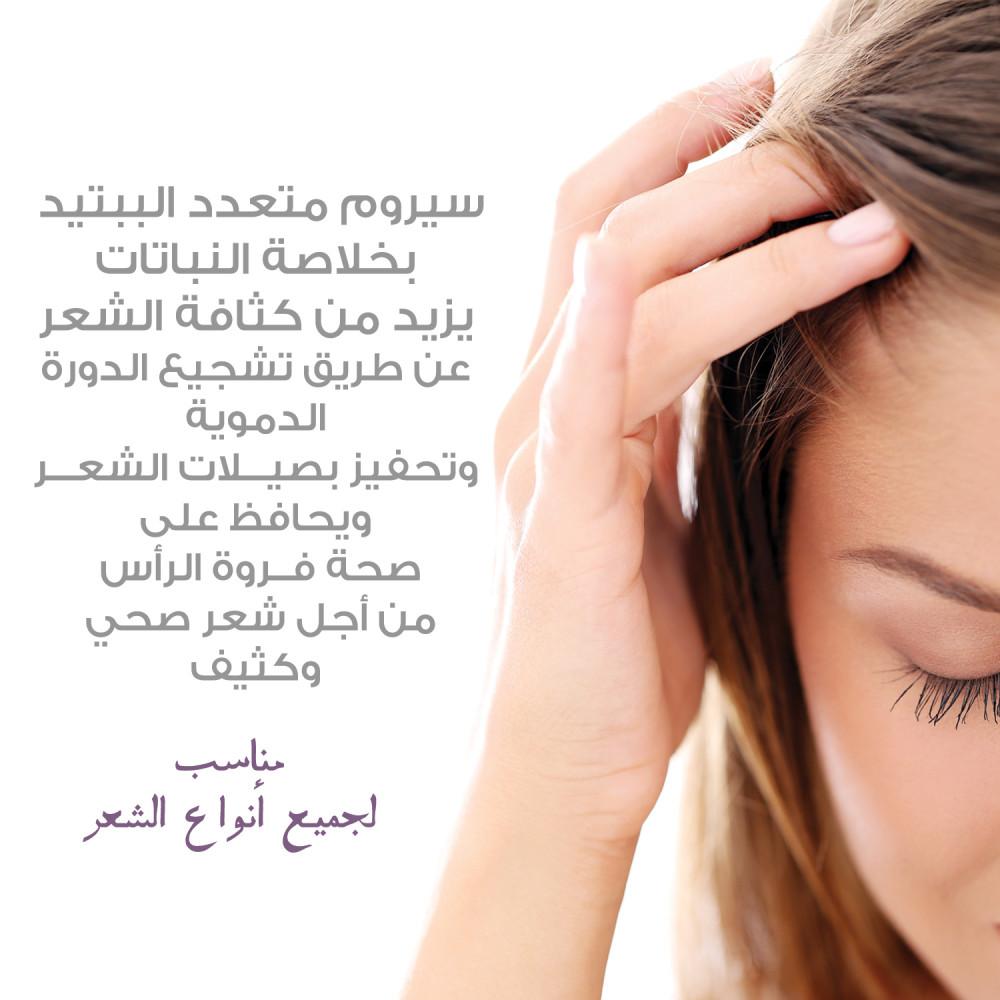 علاج تساقط الشعر طزيقة استخدام سيروم الشعر the ordinary متجر اورديناري