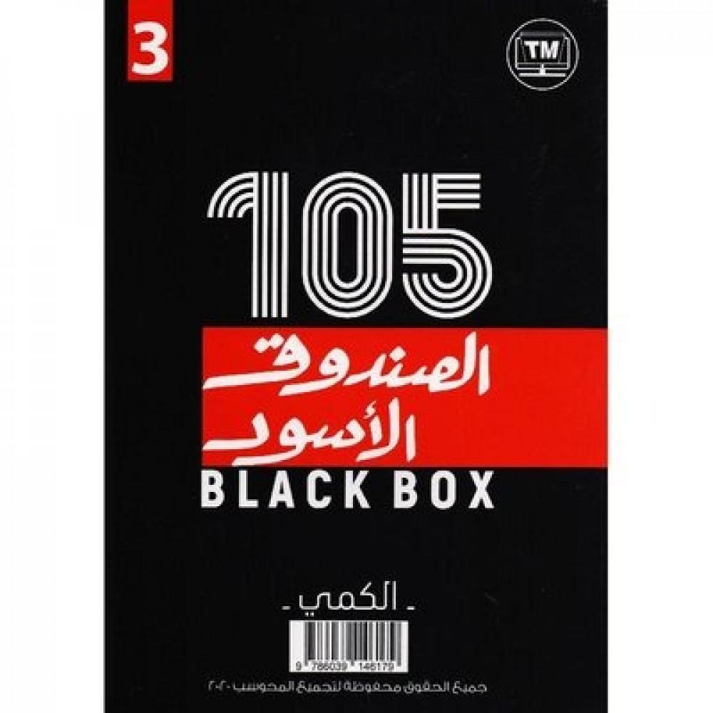 كتاب الصندوق الأسود للقدرات