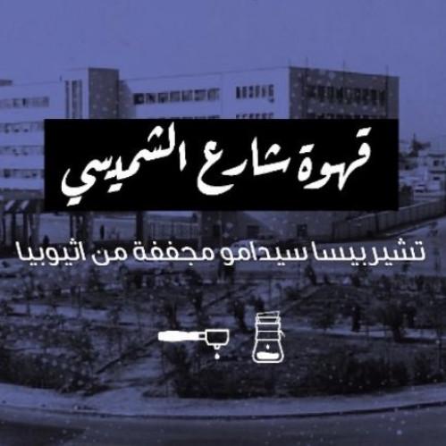 قهوة شارع الشميسي من محمصة الرياض فرناز كافيه