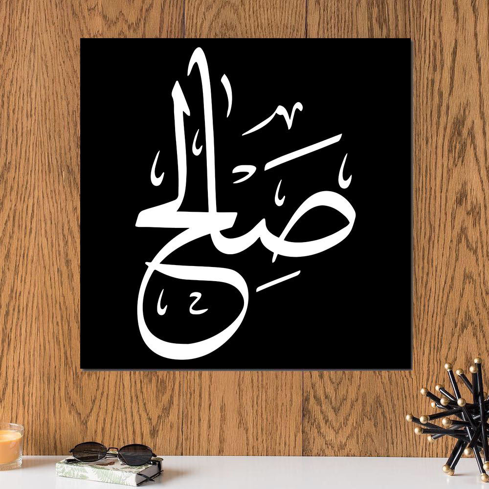 لوحة باسم صالح خشب ام دي اف مقاس 30x30 سنتيمتر