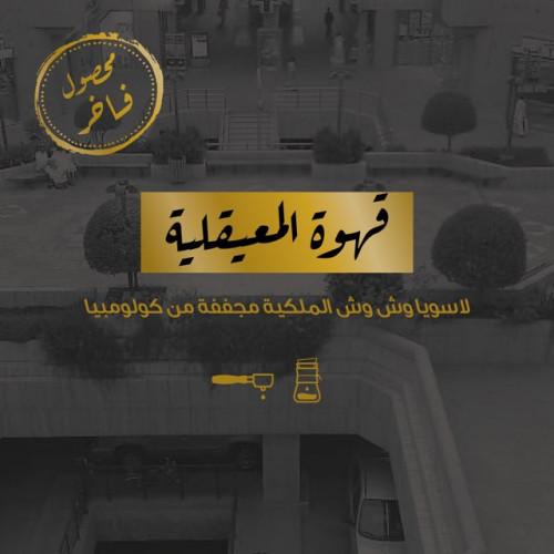 الرياض المعيقلية 250ج متجر البن المثالي