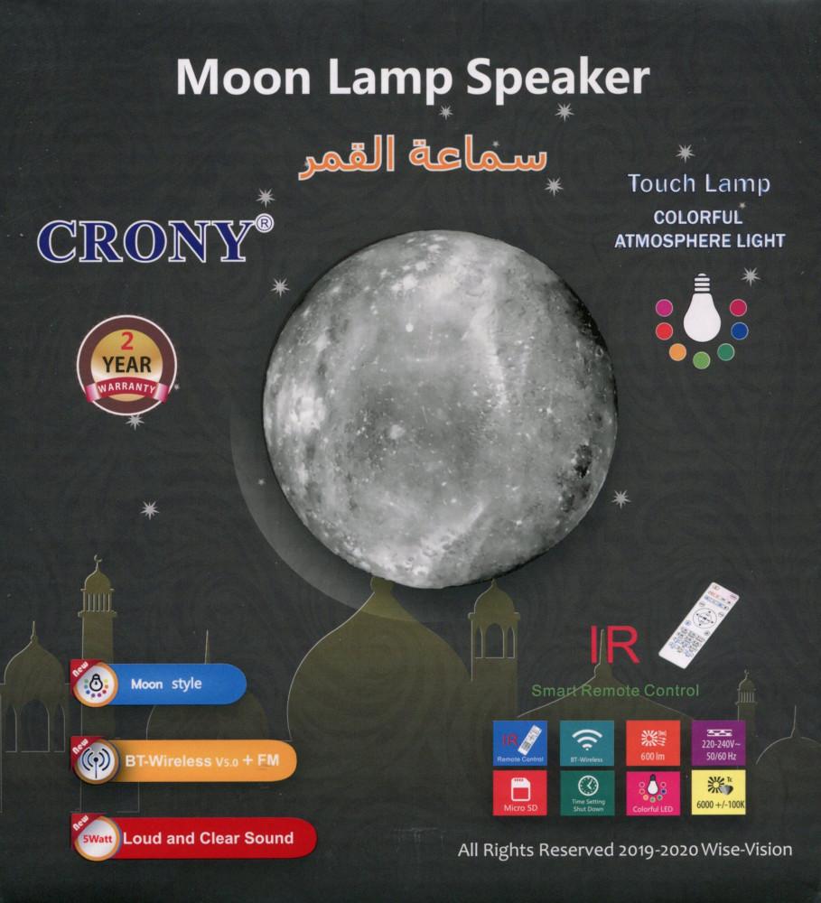 سماعة القران المضيئة-Moon Lamp Speaker