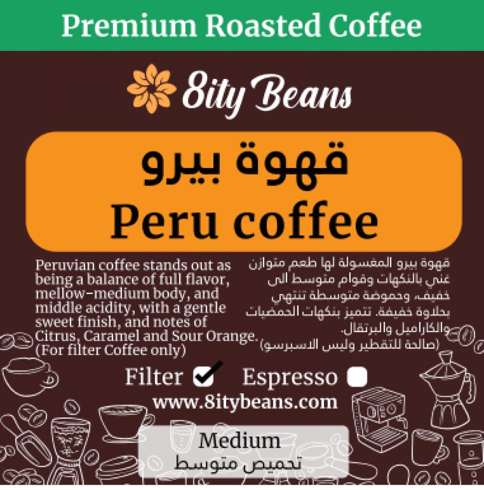قهوة بيرو