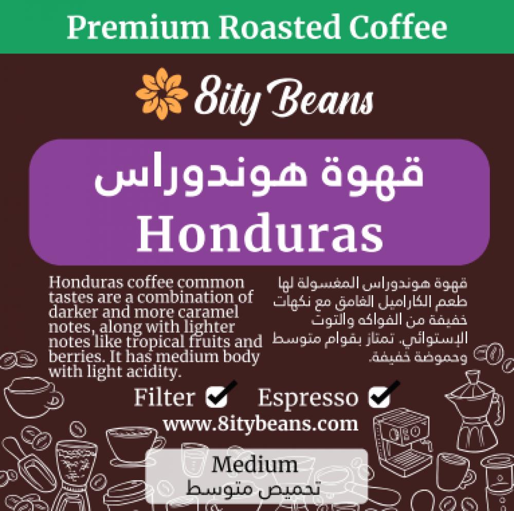 قهوة هوندوراس