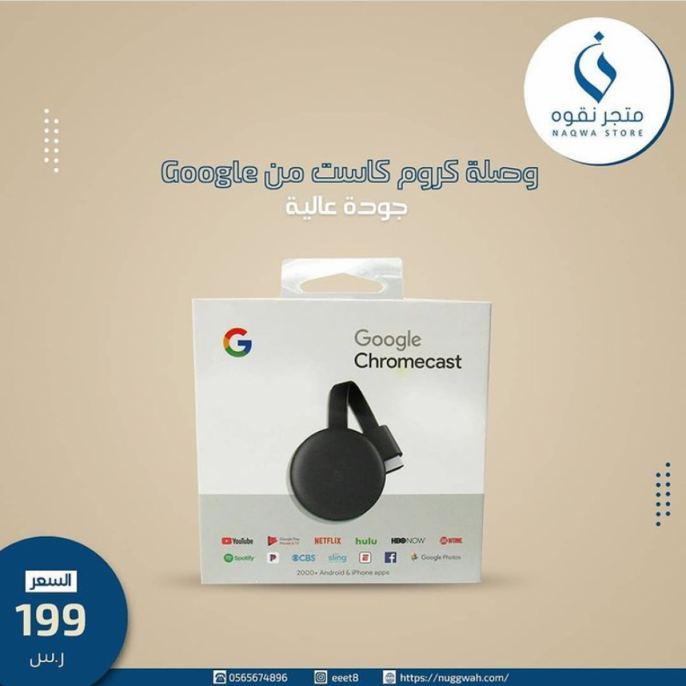 وصلة كروم كاست من Google متجر نقوه Nuggwah Store