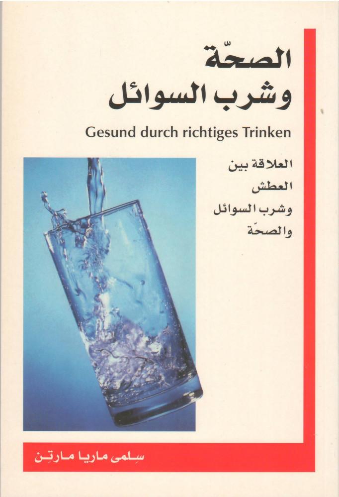 الصحة وشرب السوائل