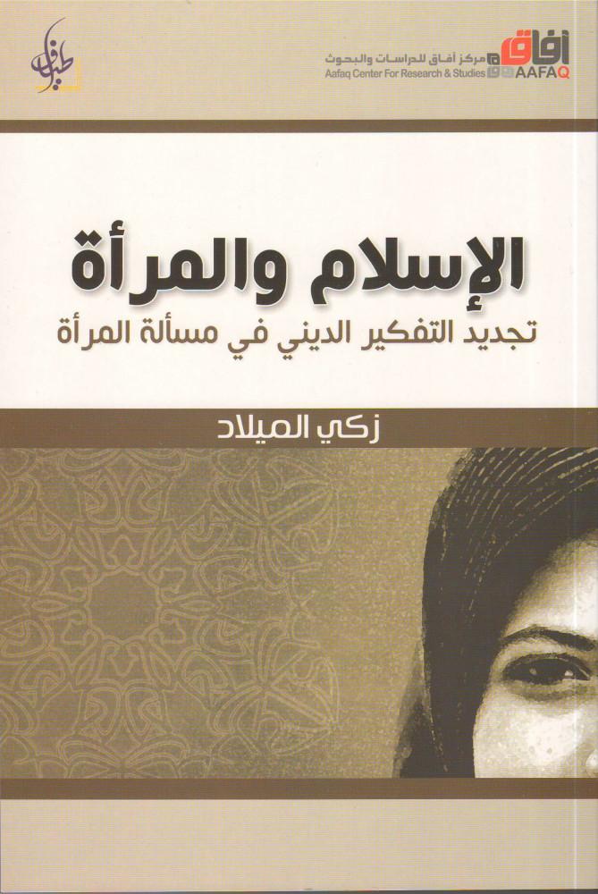 الاسلام والمرأة زكي الميلاد
