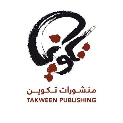 دار تكوين للطباعة والنشر والتوزيع