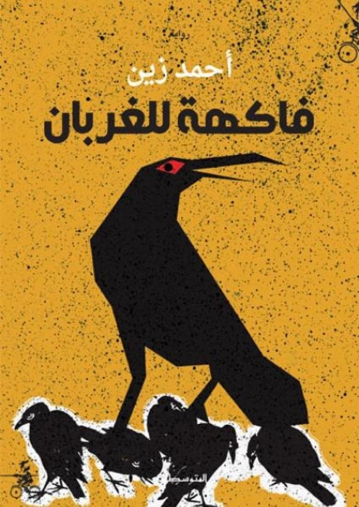 فاكهة للغربان - أحمد زين