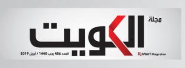 مجلة الكويت