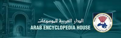 الدار العربية للموسوعات