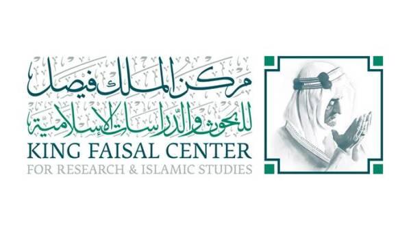 مركز الملك فيصل