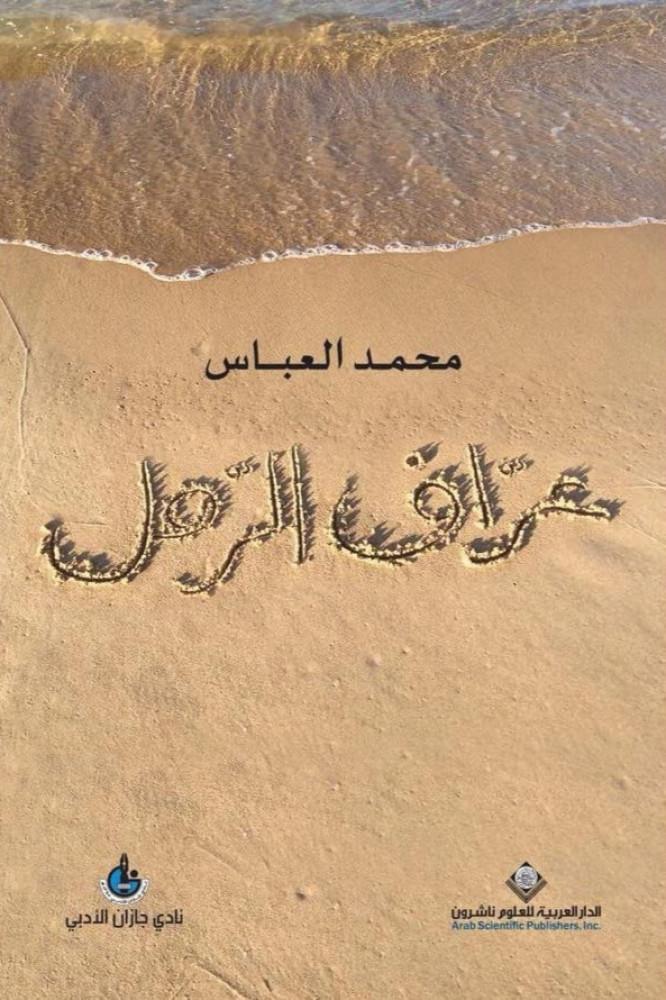 عراف الرمل محمد العباس