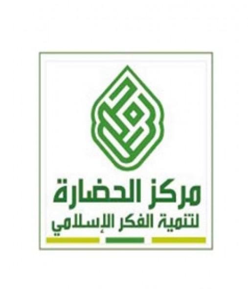 مركز الحضارة لتنمية الفكر الإسلامي
