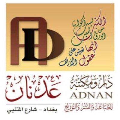 دار ومكتبة عدنان