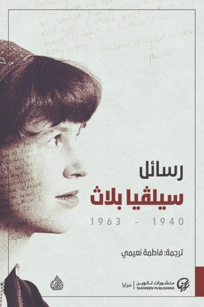 رسائل سيلفيا بلاث 1940 - 1963