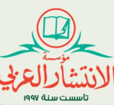 مؤسسة الانتشار العربي